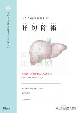 肝切除術 - 済生会熊本病院