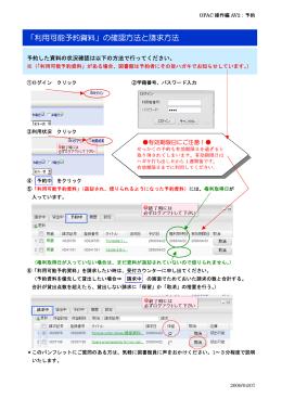 「利用可能予約資料」の確認方法と請求方法