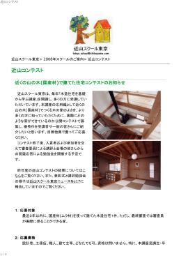 近山コンテスト2008