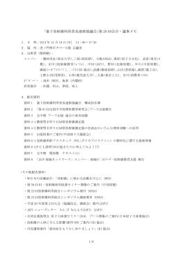 議事メモはこちら - 一般社団法人 日本原子力産業協会