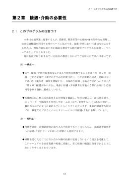 第2章 接遇・介助の必要性