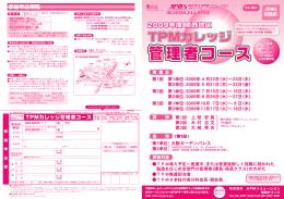 2009年度 関西地区 - 株式会社日本能率協会コンサルティング