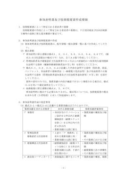参加表明書及び技術提案書作成要領