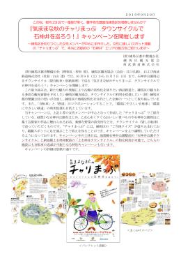 『気ままな秋のチャリまっぷ タウンサイクルで 石神井を巡ろう