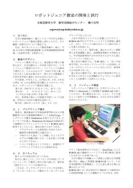 ロボットジュニア教室の開発と試行