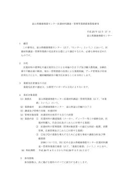 富山県健康増進センター医薬材料調達・管理等業務提案募集要項 平成