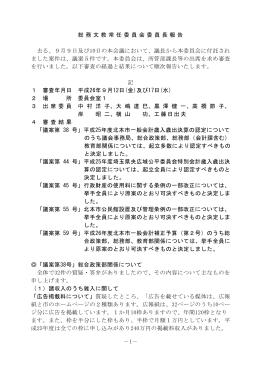 -1- 総務文教常任委員会委員長報告 去る、9月9日及び10日