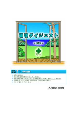 新聞ななめ読み 2004 九州電力環境アクションレポート発行!! 平成16