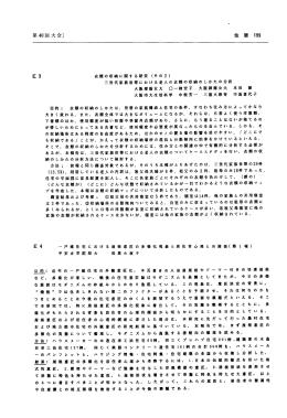 E 4 ける屋根意匠の多様化現象と居住者心aとの関係(第1報) 松原