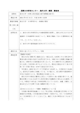 国際日本研究センター 海外大学・機関 調査表 訪問先