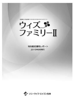 特別勘定運用レポート - ソニーライフ・エイゴン生命保険