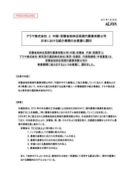 2011年1月28日・ 安徽省柏林庄苑現代農業有限公司と提携