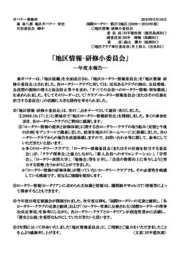 09-10年度地区情報‐研修小委員会