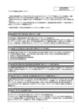 議題3「アイデア提案の活用について」資料 (PDF 265.9KB)