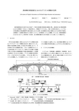西田橋の移設復元におけるデジタル情報の活用