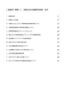 【普通作(雑草)】 防除方法の試験研究成果 目次