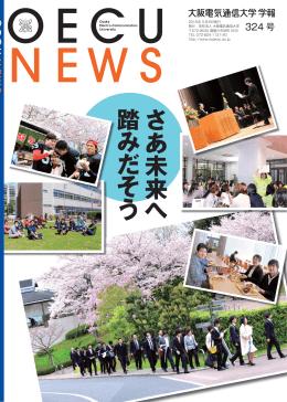 第324号 - 大阪電気通信大学