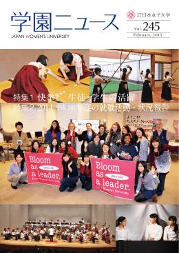 特集1 快挙!! 生徒・学生の活躍 年度の就職活動・状況報告