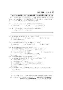 アンケート様式 (PDF:61KB)