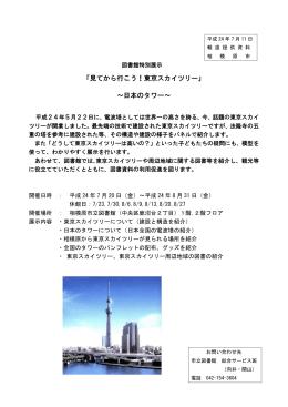「見てから行こう!東京スカイツリー」 ~日本のタワー~