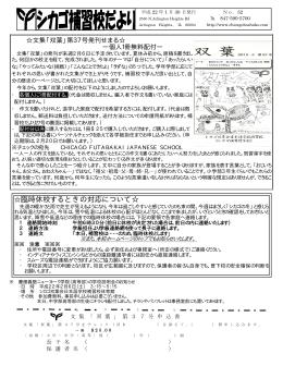 32号 1月30日発行 - シカゴ双葉会日本語学校補習校
