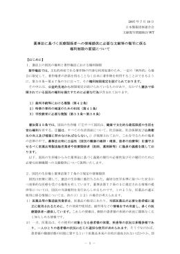 日本製薬団体連合会 文献複写問題検討WT 作成資料