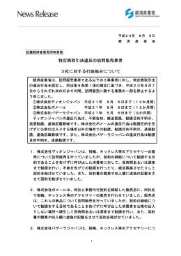 (株)ディオンジャパン