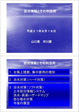 防災情報とその利活用 2.治水対策(ハード対策) 1.台風上陸数、集中