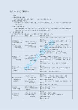 NACS中部支部 - 日本消費生活アドバイザー・コンサルタント協会