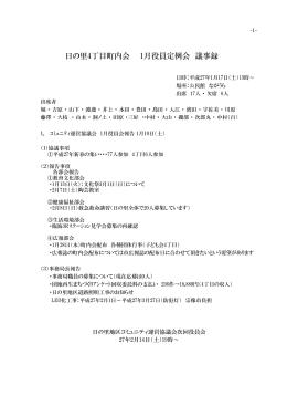 平成26年度 1月役員定例会 議事録