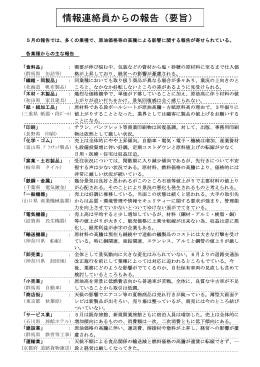 情報連絡員からの報告(要旨)