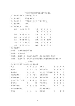 平成23年第1回臨時会会議録