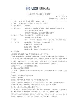 日本記者クラブでの講演会 概要報告 2011 年 8 月 15