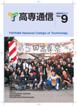 TOYAMA National College of Technology