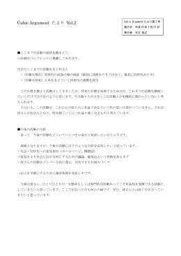 Cubic Argument たより Vol.2