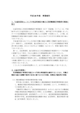 1.1MB - 全国民営職業紹介事業協会