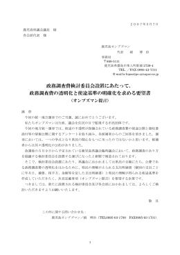 オンブズマン提言PDF.
