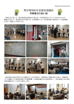 年長者ふれあい会 - 北九州市社会福祉協議会