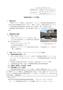 阪神都市農業フェアの開催(PDF:243KB)