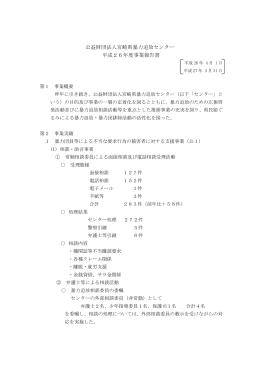 公益財団法人宮崎県暴力追放センター 平成26年度事業報告書