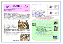 第1号情報紙(表)(PDF文書)