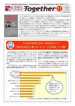 「採用を成功に導くホームページ活用術」大公開!