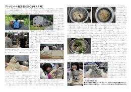 アトリエペペ雑文記(2008年7月号)