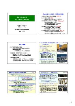 岡山大学におけるESD導入への取り組み