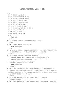 公益財団法人北海道埋蔵文化財センター定款