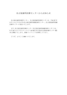 名古屋歯科医療センターからお知らせ