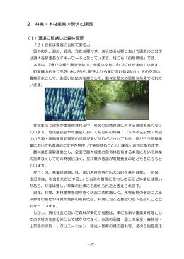 2 林業・木材産業の現状と課題