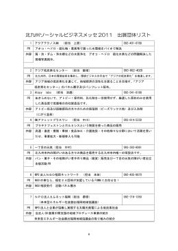 北九州ソーシャルビジネスメッセ 2011 出展団体リスト