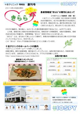 きらら 創刊号(PDFダウンロード)