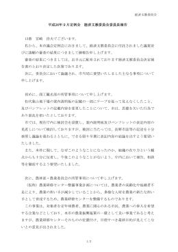 経済文教委員会委員長報告 [PDFファイル/169KB]